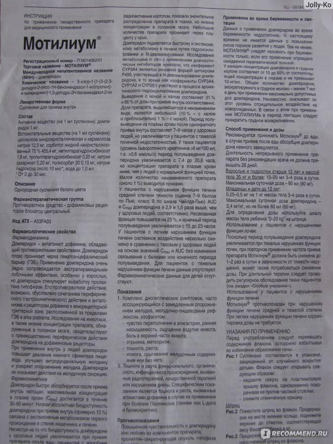 Мотилиум - инструкция по применению, описание, отзывы пациентов и врачей, аналоги
