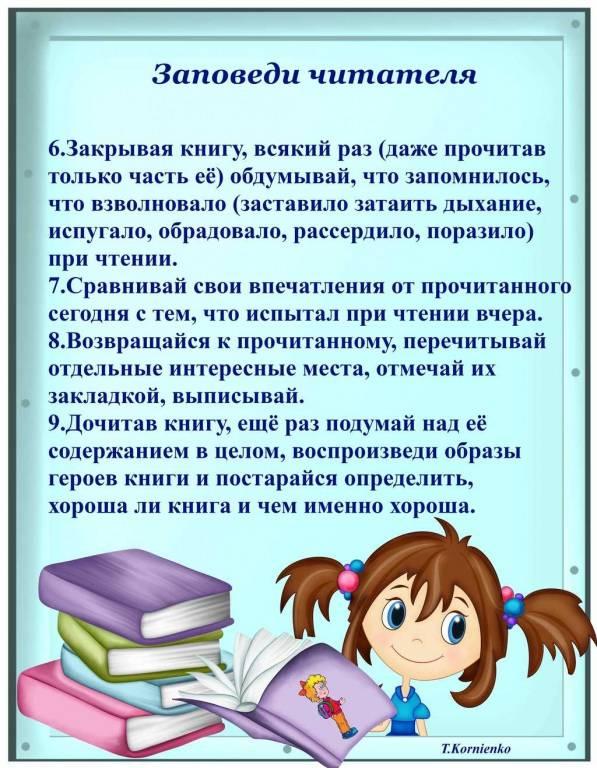 Как научить ребёнка писать сочинения
