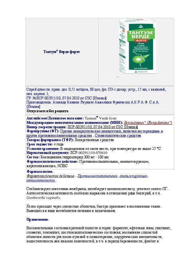 Тантум верде - инструкция по применению, описание, отзывы пациентов и врачей, аналоги