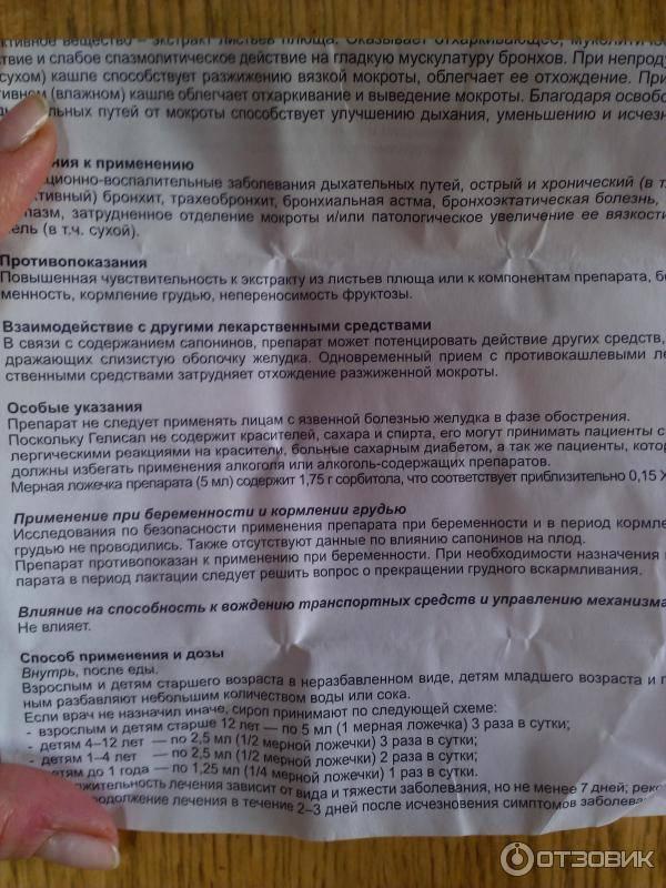 Амброксол (от кашля) — аналоги список. перечень аналогов и заменителей лекарственного препарата амброксол.