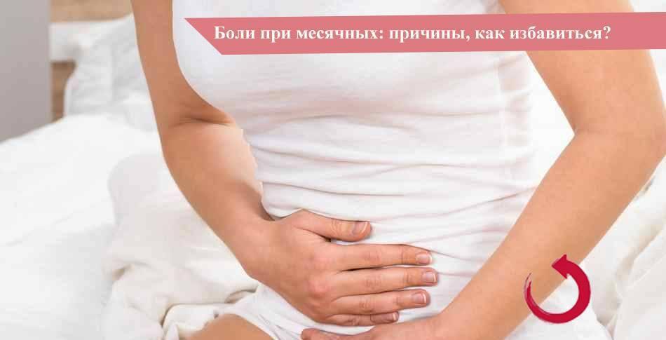Боли при месячных: если в месячные болит