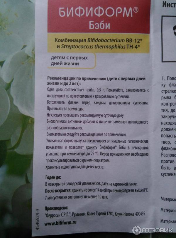 Бифиформ бэби. инструкция по применению. справочник лекарств, медикаментов, бад