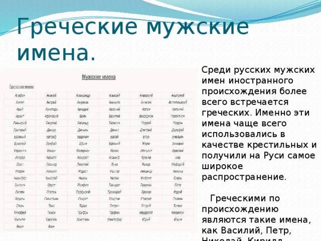 Редкие и красивые имена для мальчиков. современные имена для мальчиков