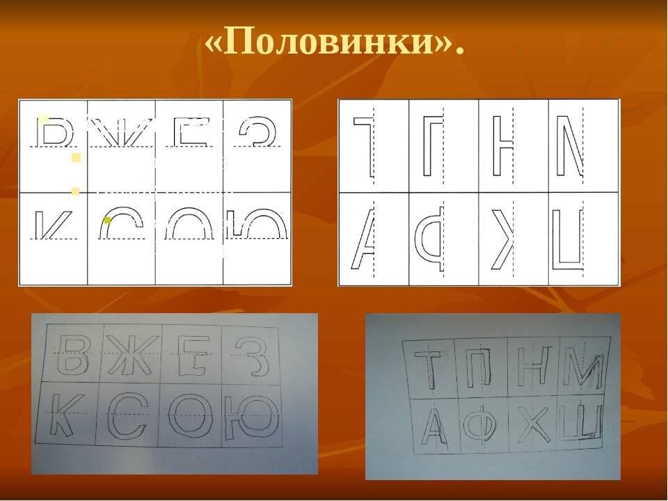 Упражнения по коррекции дислексии у школьников