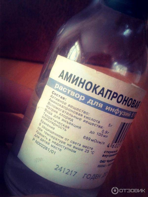 Зачем назначается аминокапроновая кислота для ингаляций детям и взрослым