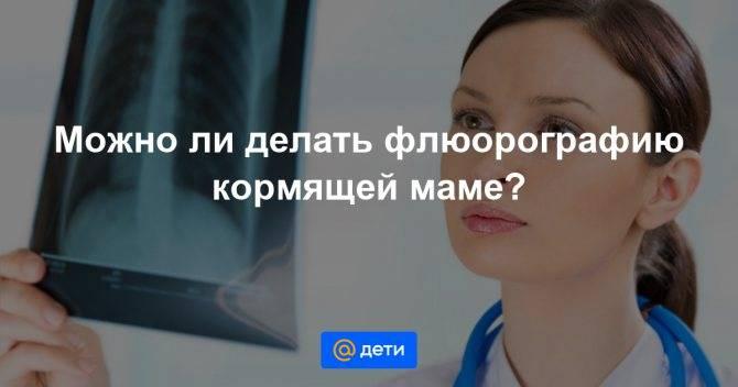 Можно ли делать флюорографию при грудном вскармливании pulmono.ru можно ли делать флюорографию при грудном вскармливании