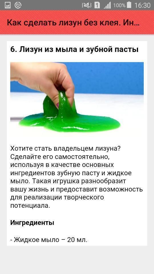 Как сделать слайм или лизун из 2 ингредиентов (7 рецептов)