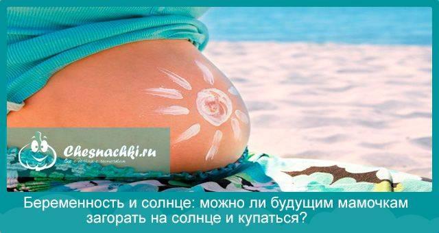 Солярий при грудном вскармливании: можно или нет