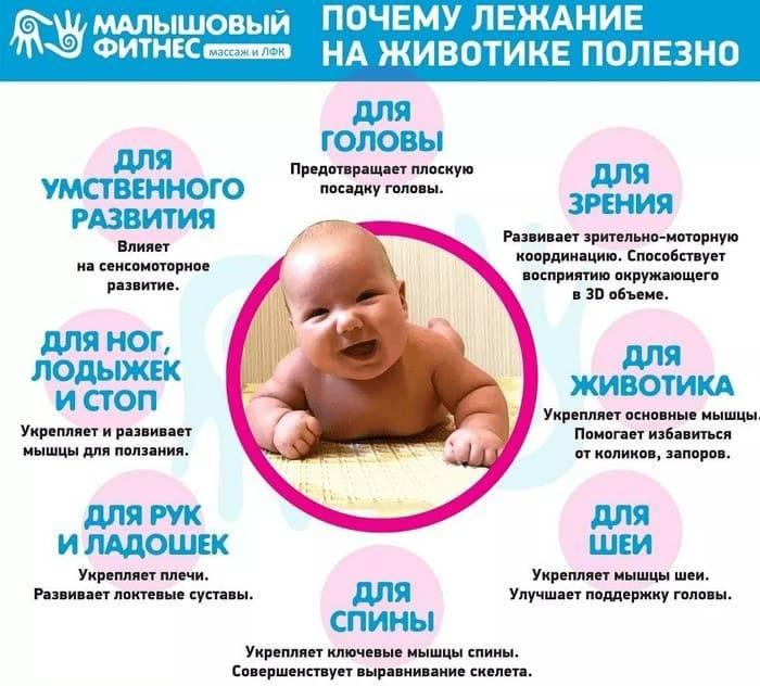 Как выкладывать ребенка на живот: 6 упражнений, которые понравятся малышу