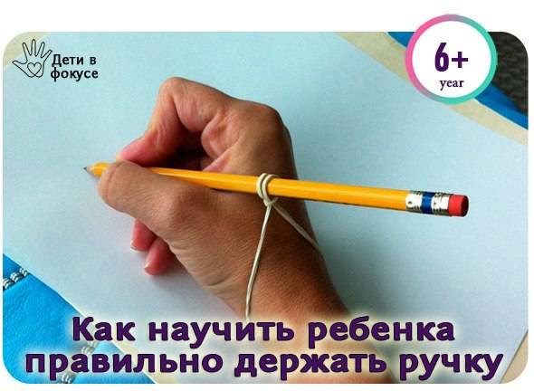 Как научить ребенка правильно держать ручку при письме
