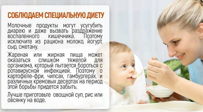 Рисовый отвар при поносе у ребенка грудного возраста и старше: рецепт и правила приема