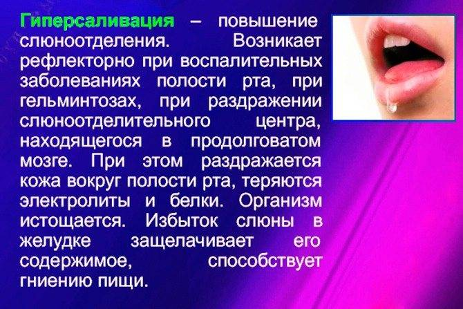 Причины и методы лечения повышенного слюноотделения | стоматологическая клиника солодент