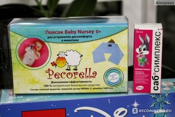 Самое эффективное средство от колик для младенцев