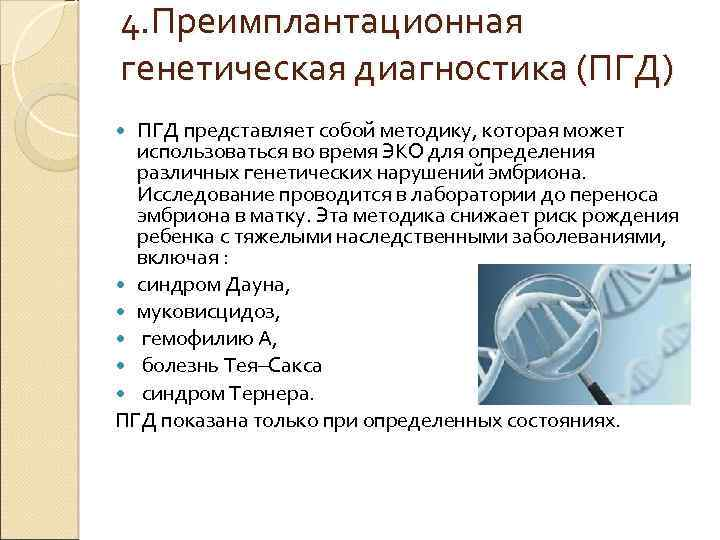 Программа эко с донорскими эмбрионами