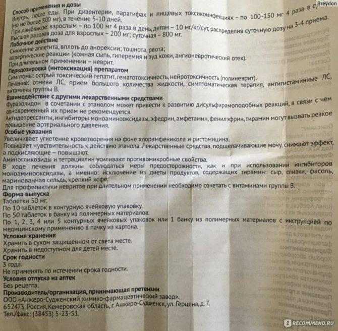 Фуразолидон - инструкция по применению, описание, отзывы пациентов и врачей, аналоги