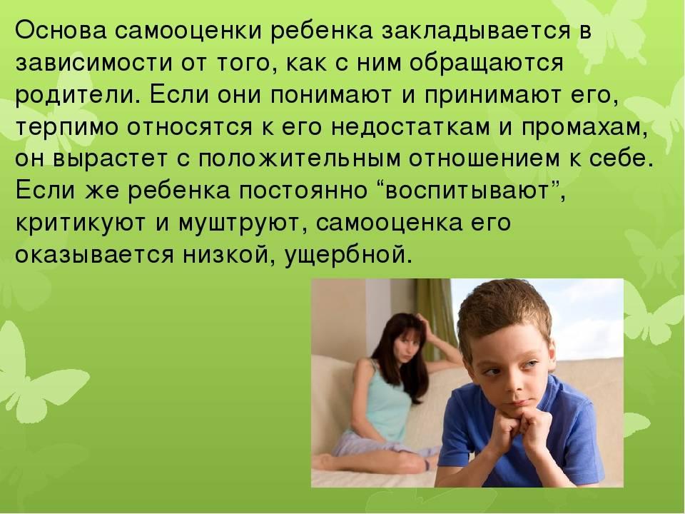 5 советов психолога, как повысить самооценку ребенка