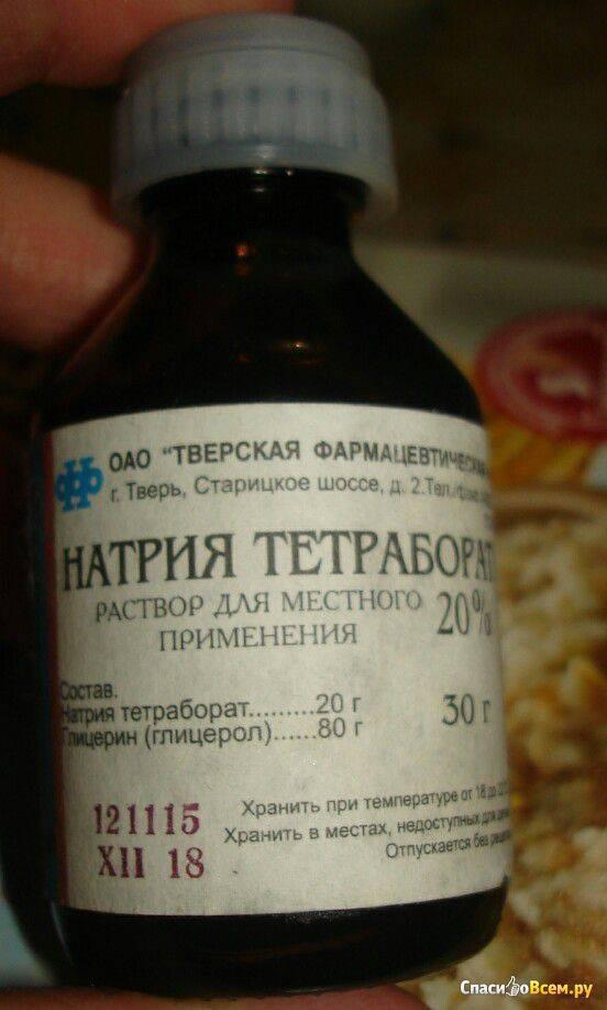 Натрия тетрабората в глицерине 20% 30 г тульская   (тульская фармацевтическая фабрика) - купить в аптеке по цене 37 руб., инструкция по применению, описание, аналоги