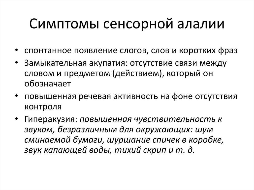 Алалия у детей : лечение и признаки   neurospectrum.ru