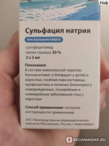 Альбуцид в нос детям - инструкция по применению глазных капель (20 процентов)