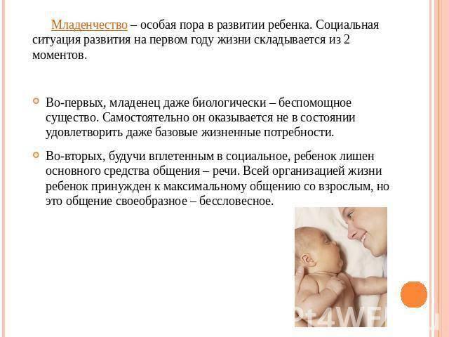 Психология развития ребёнка от рождения до 3-х лет