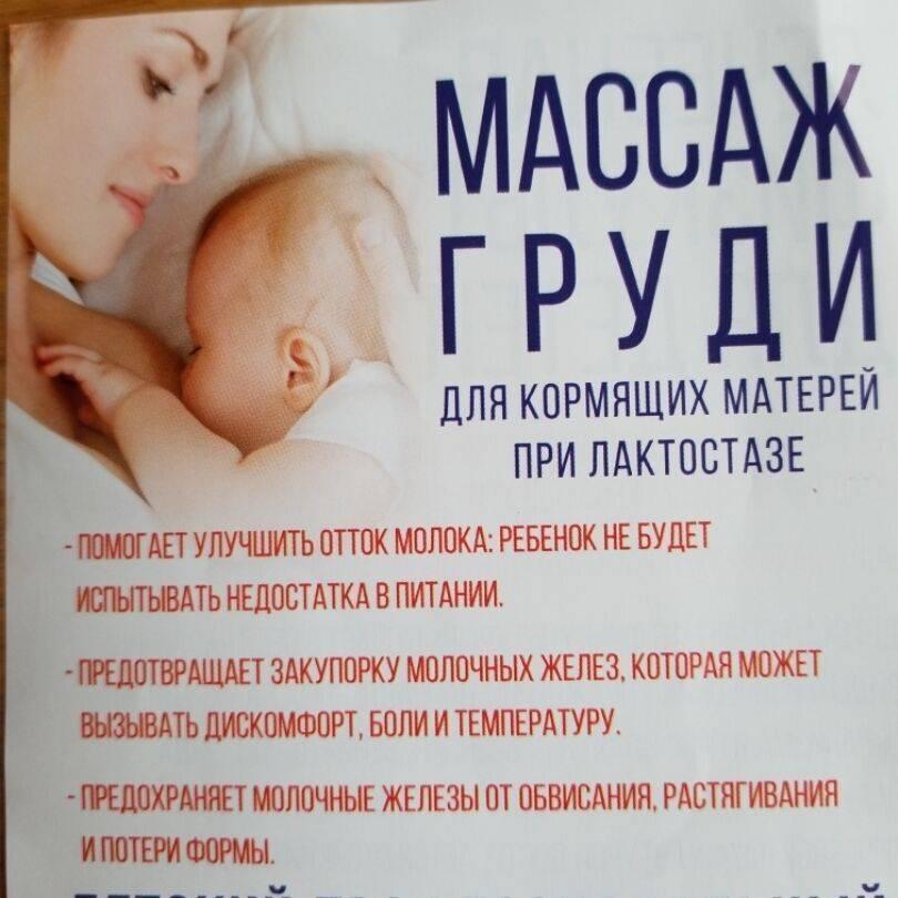 Массаж груди после родов - как правильно делать