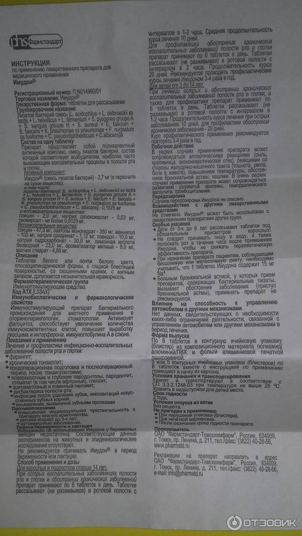 Имудон в челябинске - инструкция по применению, описание, отзывы пациентов и врачей, аналоги