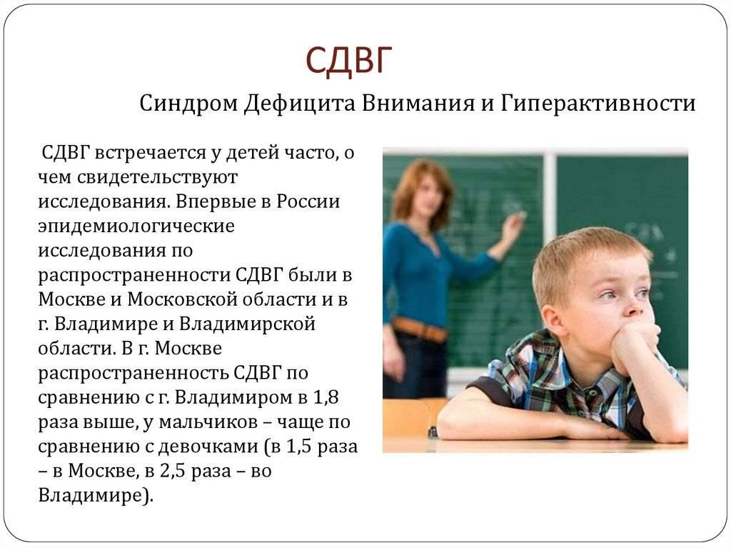 Синдром дефицита внимания и гиперактивности (сдвг) у детей: проведение диагностики