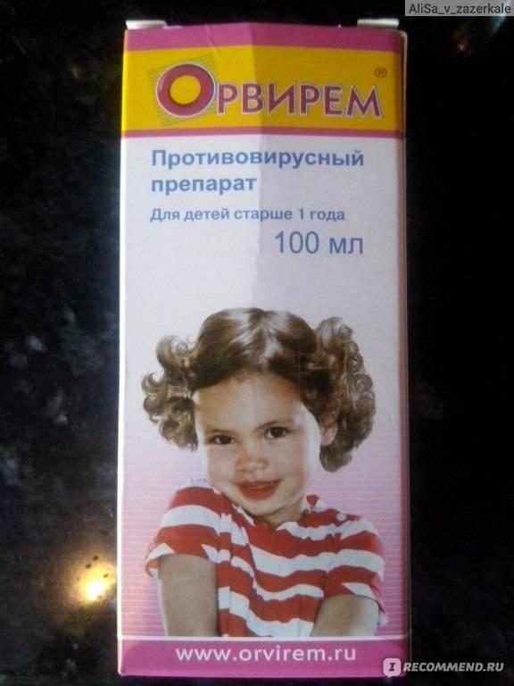 Орвирем для детей: инструкция по применению сиропа, аналоги противовирусного средства