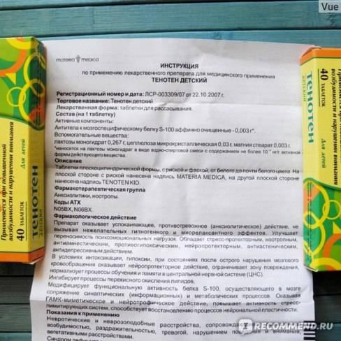 Тенотен детский. инструкция по применению. справочник лекарств, медикаментов, бад