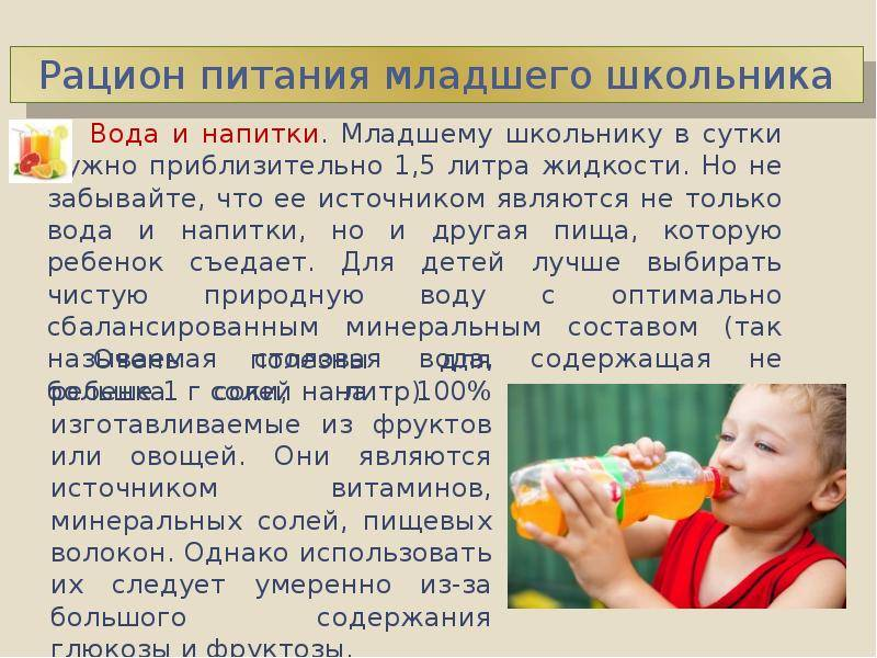 Особенности питания детей и подростков, вредные продукты питания - medside.ru