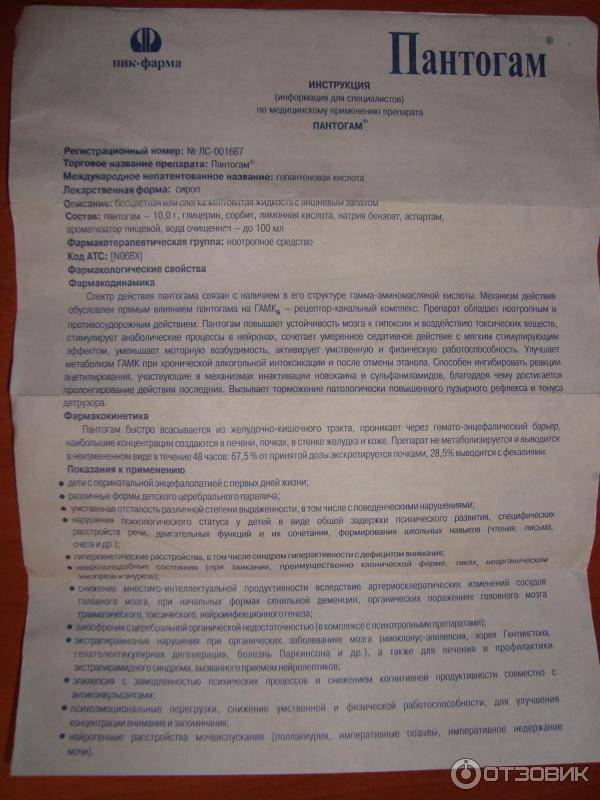 Пантогам сироп 100 мг/мл флакон 100 мл в комплекте с мерной ложкой   (пик-фарма) - купить в аптеке по цене 469 руб., инструкция по применению, описание, аналоги
