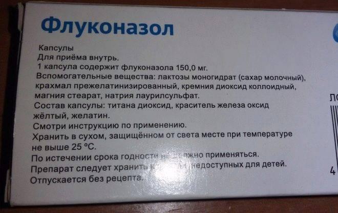 Флуконазол штада