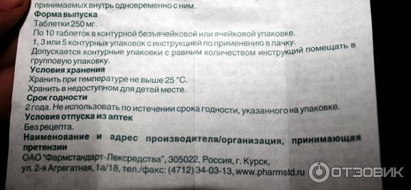 Уголь активированный таблетки 250 мг 30 шт.