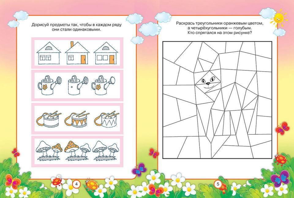 Подготовка к школе полным ходом: рекомендованные специалистами развивающие занятия для детей 4-5 лет