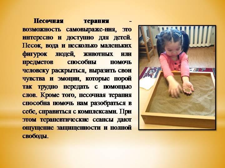Конспекты занятий по песочной терапии для детей старшего дошкольного возраста. воспитателям детских садов, школьным учителям и педагогам - маам.ру