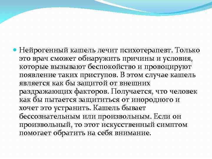 Непрекращающийся кашель у ребенка – советы врача - о здоровье - педиатр 24/7