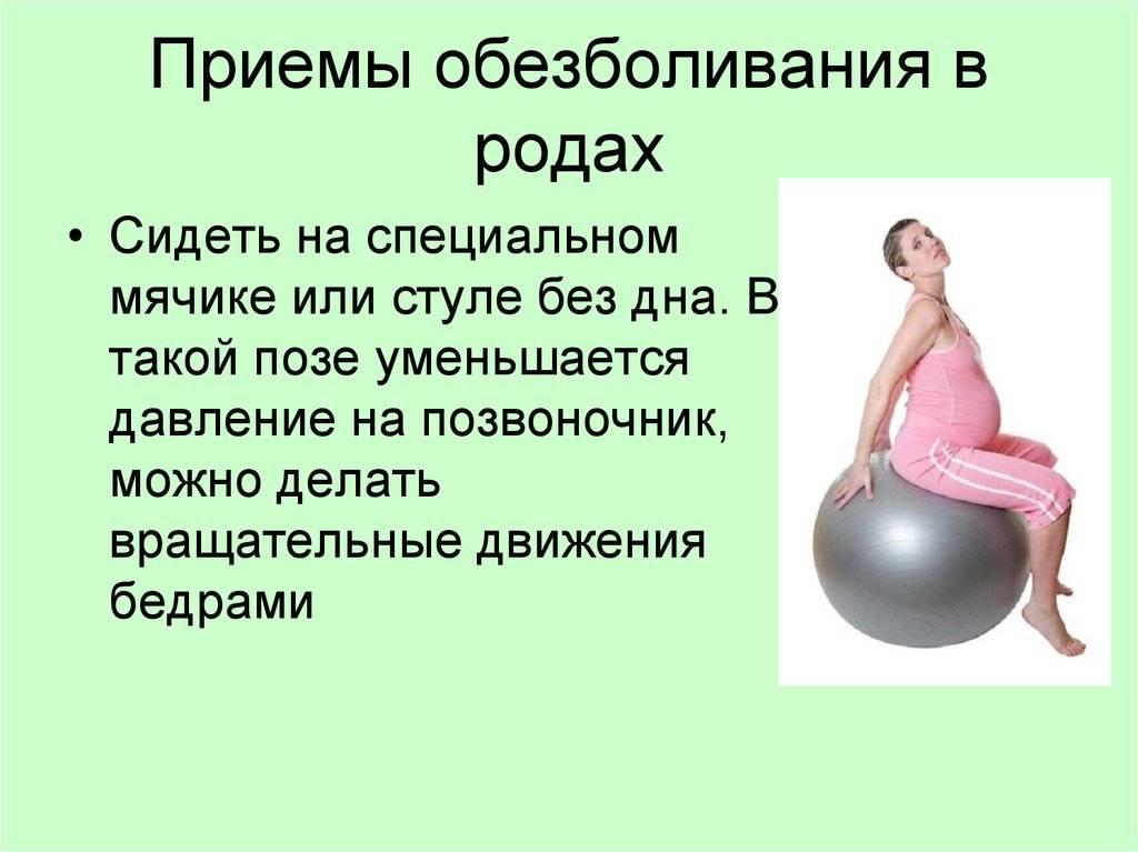 Самообезболивание в родах, или основные правила поведения роженицы | аборт в спб самообезболивание в родах, или основные правила поведения роженицы | аборт в спб