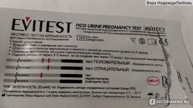 Тесты на беременность. как правильно делать анализ. как долго копить мочу. - планирование беременности. эко
