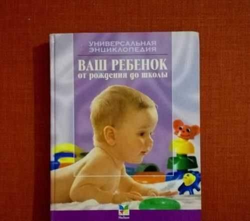 Книги о воспитании детей и книги по детской психологии