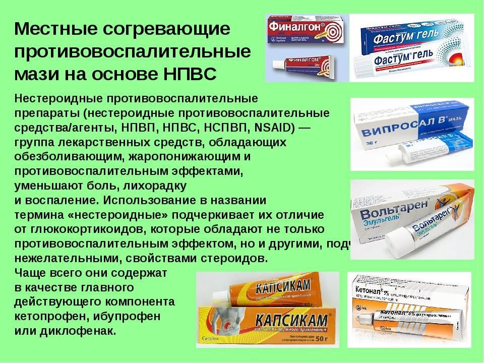 Противовоспалительные препараты для детей - нестероидные и другие средства