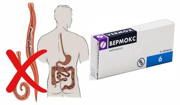Вермокс в ярославле - инструкция по применению, описание, отзывы пациентов и врачей, аналоги