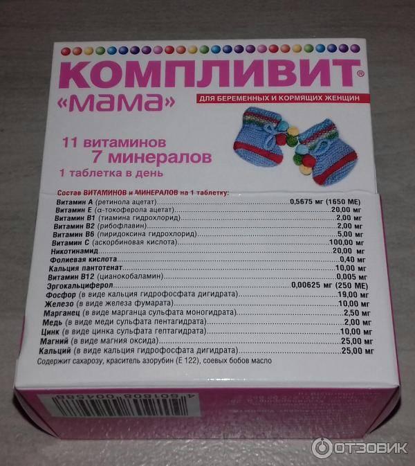 Компливит триместрум 3 триместр таблетки — инструкция по применению   справочник лекарственных препаратов medum.ru
