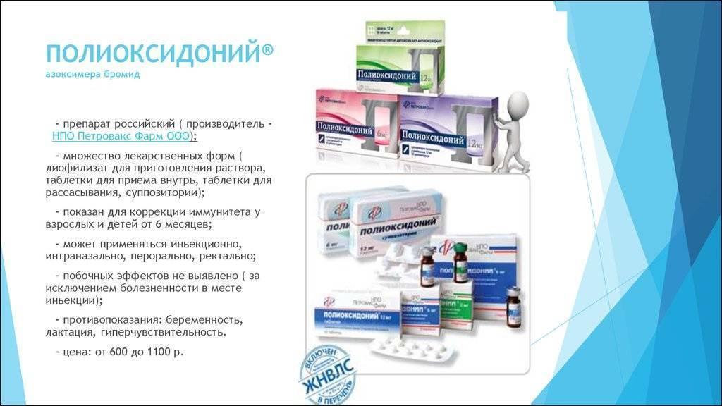 Полиоксидоний в балашихе - инструкция по применению, описание, отзывы пациентов и врачей, аналоги