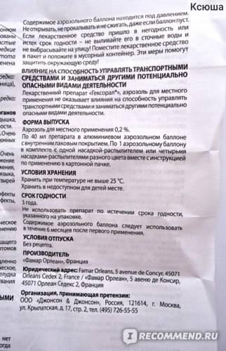 Гексорал аэрозоль для местного применения 0,2% 40 мл   (фамар орлеан) - купить в аптеке по цене 334 руб., инструкция по применению, описание