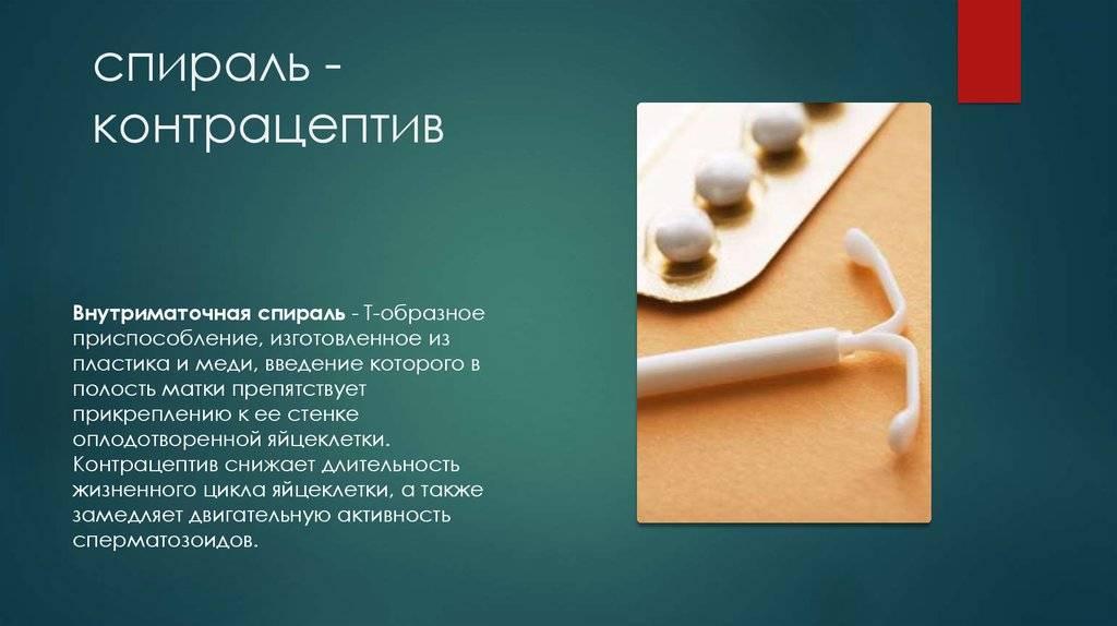 Введение внутриматочной спирали (вмс) – клиника юнимед-с