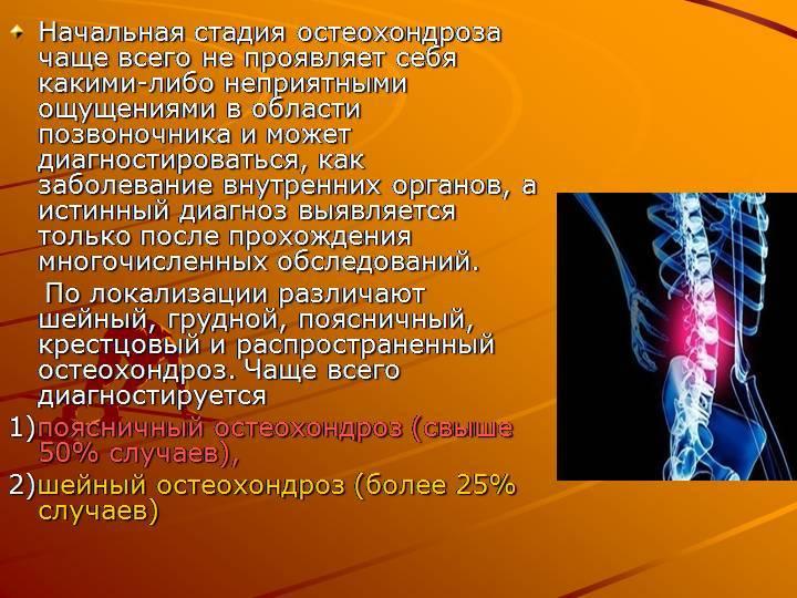 Остеохондроз шейного отдела позвоночника: что это такое, причины, симптомы и способы лечения - московский центр остеопатии