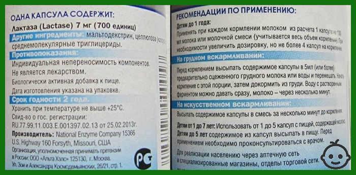 Лактазар для детей  в уфе - инструкция по применению, описание, отзывы пациентов и врачей, аналоги
