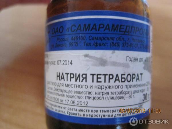 Натрия тетраборат 20% 30 г р-р д/местн. и наружн. прим.    (йодные технологии и маркетинг) - купить в аптеке по цене 20 руб., инструкция по применению, описание, аналоги