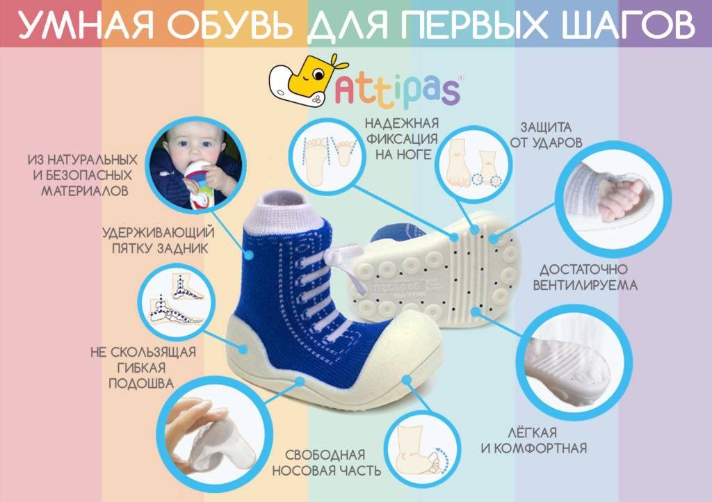 Требования к первой обуви для малыша, советы для родителей