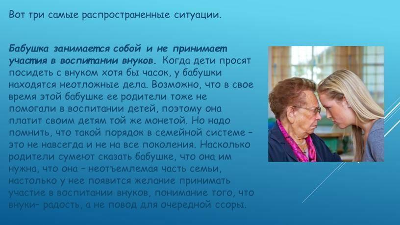 Бабушка и дедушка - grandparent - xcv.wiki